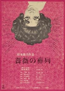 O Funeral das Rosas - Poster / Capa / Cartaz - Oficial 1
