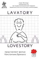Lavatory / Lovestory