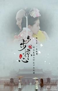 Bu Bu Xin Jing Xin - Poster / Capa / Cartaz - Oficial 5
