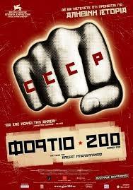 Cargo 200 - Poster / Capa / Cartaz - Oficial 2