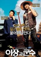 Small Town Rivals (E-jang-gwa-goon-soo)