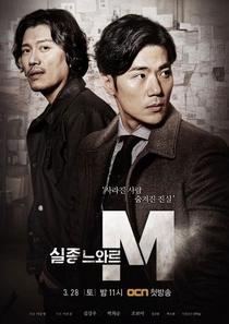Missing Noir M - Poster / Capa / Cartaz - Oficial 1