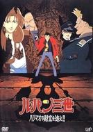 Lupin III: The Hunt for Harimao's Treasure!! (ルパン三世『ハリマオの財宝を追え!!』)