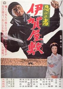 Ninja 6: The Last Iga Spy - Poster / Capa / Cartaz - Oficial 1