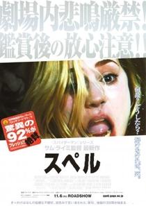 Arraste-me para o Inferno - Poster / Capa / Cartaz - Oficial 5
