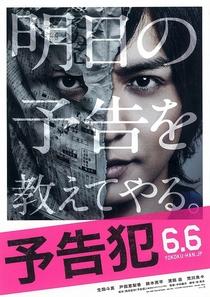 Yokokuhan - Poster / Capa / Cartaz - Oficial 3