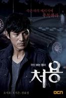 Cheo Yong (1ª Temporada) (Gwishinboneun Hyungsa, Cheo Yong)