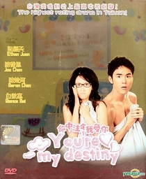 Fated to Love You - Poster / Capa / Cartaz - Oficial 3