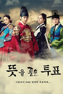 The Moon That Embraces the Sun - Poster / Capa / Cartaz - Oficial 7
