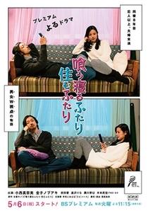 Kuu Neru Futari Sumu Futari - Poster / Capa / Cartaz - Oficial 1