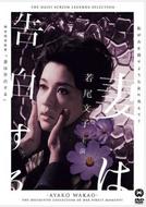 Confissões de uma Esposa (Tsuma Wa Kokuhaku Suru )