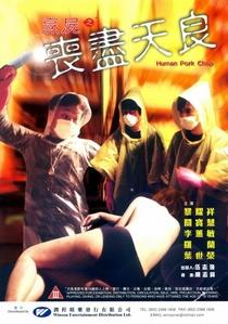 Human Pork Chop - Poster / Capa / Cartaz - Oficial 1