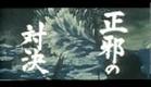 Trailer - Shonen Sarutobi Sasuki (Toei, 1959)