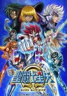 Os Cavaleiros do Zodíaco: Omega (4ª Temporada)