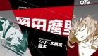 TVアニメ「キズナイーバー(Kiznaiver)」企画始動CM