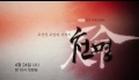 KBS수목드라마 천명 (The fugitive of Joseon) 티저 1 (Teaser1)