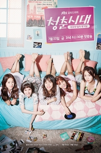 Age of Youth - Poster / Capa / Cartaz - Oficial 1