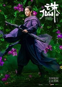Dinastia Jade - Poster / Capa / Cartaz - Oficial 8