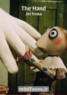 The Hand (Ruka)