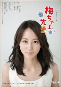 Umechan Sensei - Poster / Capa / Cartaz - Oficial 1