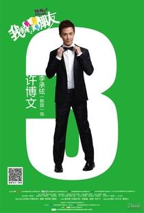 My Boy 4 Friends  - Poster / Capa / Cartaz - Oficial 3