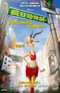 Zootopia: Essa Cidade é o Bicho - Poster / Capa / Cartaz - Oficial 39