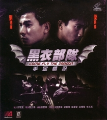 Come Fly the Dragon - Poster / Capa / Cartaz - Oficial 1