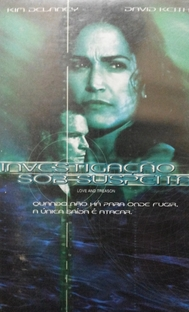 Investigação Sob Suspeita - Poster / Capa / Cartaz - Oficial 1