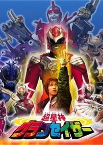 Chouseishin Gransazer - Poster / Capa / Cartaz - Oficial 2