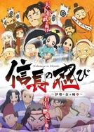 Ninja Girl & Samurai Master 2nd (Nobunaga no Shinobi: Ise Kanegasaki-hen)