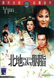 Facets of Love ( - Poster / Capa / Cartaz - Oficial 2