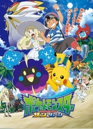 Pokémon - Sun & Moon (Pokémon - Sun & Moon)