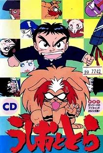 Ushio to Tora: Comical Deformer Gekijo - Poster / Capa / Cartaz - Oficial 2