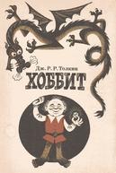 A Fantástica Viagem do Sr. Bilbo Bolseiro, O hobbit (Сказочное путешествие мистера Бильбо Беггинса Хоббита)