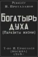 Bogatyr dukha (Богатырь духа)