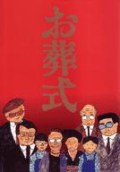 O Funeral (Osôshiki)