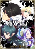 Makai Ouji: Devils and Realist (魔界王子 devils and realist)