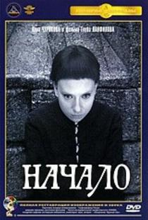 Nachalo - Poster / Capa / Cartaz - Oficial 3