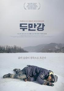 Dooman River - Poster / Capa / Cartaz - Oficial 1