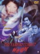 The Vampire Combat (Ji su jiang shi)