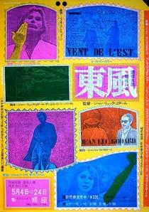 O Vento do Leste - Poster / Capa / Cartaz - Oficial 1