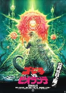 Godzilla x Biollante - Poster / Capa / Cartaz - Oficial 1
