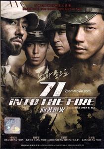 71: No Meio do Fogo - Poster / Capa / Cartaz - Oficial 7