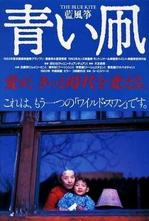 O Sonho Azul - Poster / Capa / Cartaz - Oficial 1