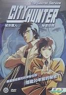 City Hunter: The Secret Service (シティーハンタースペシャル ザ・シークレット・サービス)