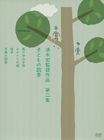 Four Seasons of Children - Poster / Capa / Cartaz - Oficial 2