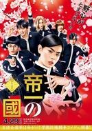 Teiichi no Kuni (帝一の國)