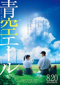 Aozora Yell - Poster / Capa / Cartaz - Oficial 1