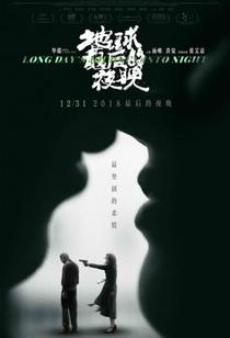 Longa Jornada Noite Adentro - Poster / Capa / Cartaz - Oficial 8