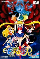 Sailor Moon 1: A Promessa da Rosa (美少女戦士セーラームーンR THE MOVIE)